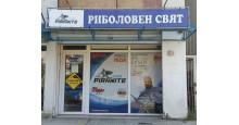piranite.com - Красно село